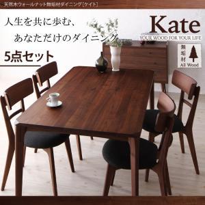 【10%OFFクーポン】天然木ウォールナット無垢材ダイニング【Kate】ケイト/5点セット