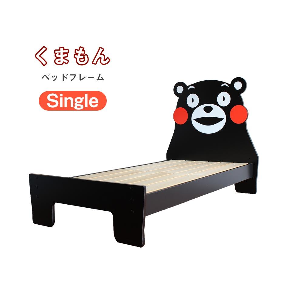 くまモン シングルベッド グッズ 送料無料 シングル ベッド ベッドフレーム すのこベッド スノコベッド スノコ 木製 一人用 寝具 インテリア 家具 熊本 熊本県 ゆるキャラ キャラクター ご当地キャラ ご当地 木製 日本国