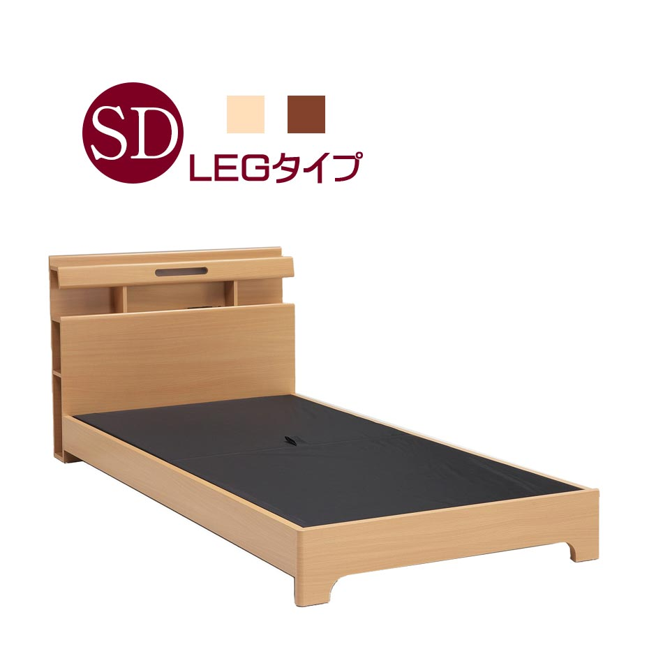 ベッド セミダブル セミダブルベッド ベッドフレーム 木製ベッド フレーム 木製 北欧 シンプル おしゃれ ナチュラル ブラウン ベッド フレームのみ フィーノ セミダブル マットレス無し LED付 LEGタイプ