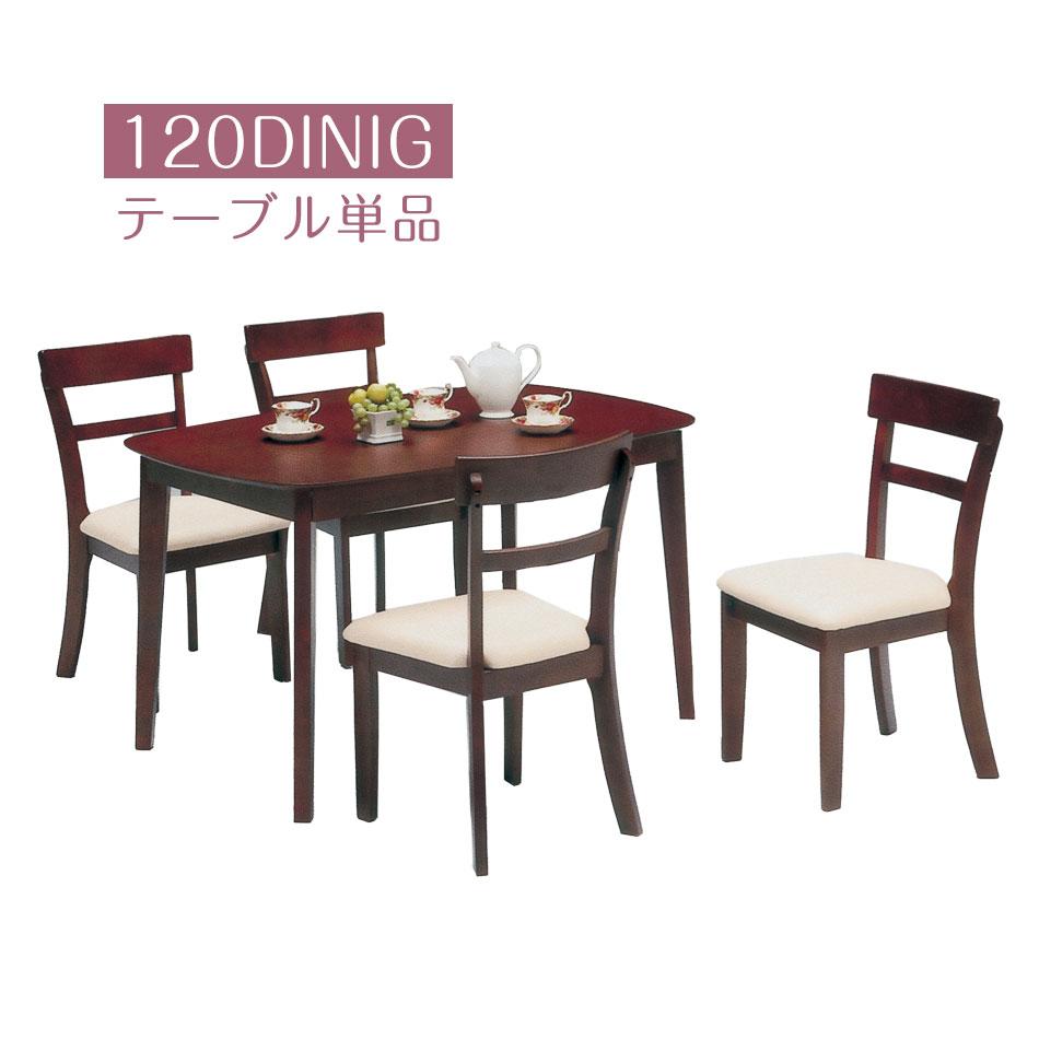 【10%OFFクーポン】ダイニングテーブル【テーブル】幅120単品【リビング】家具【インテリア】シンプル【デザイン】通販【送料無料】