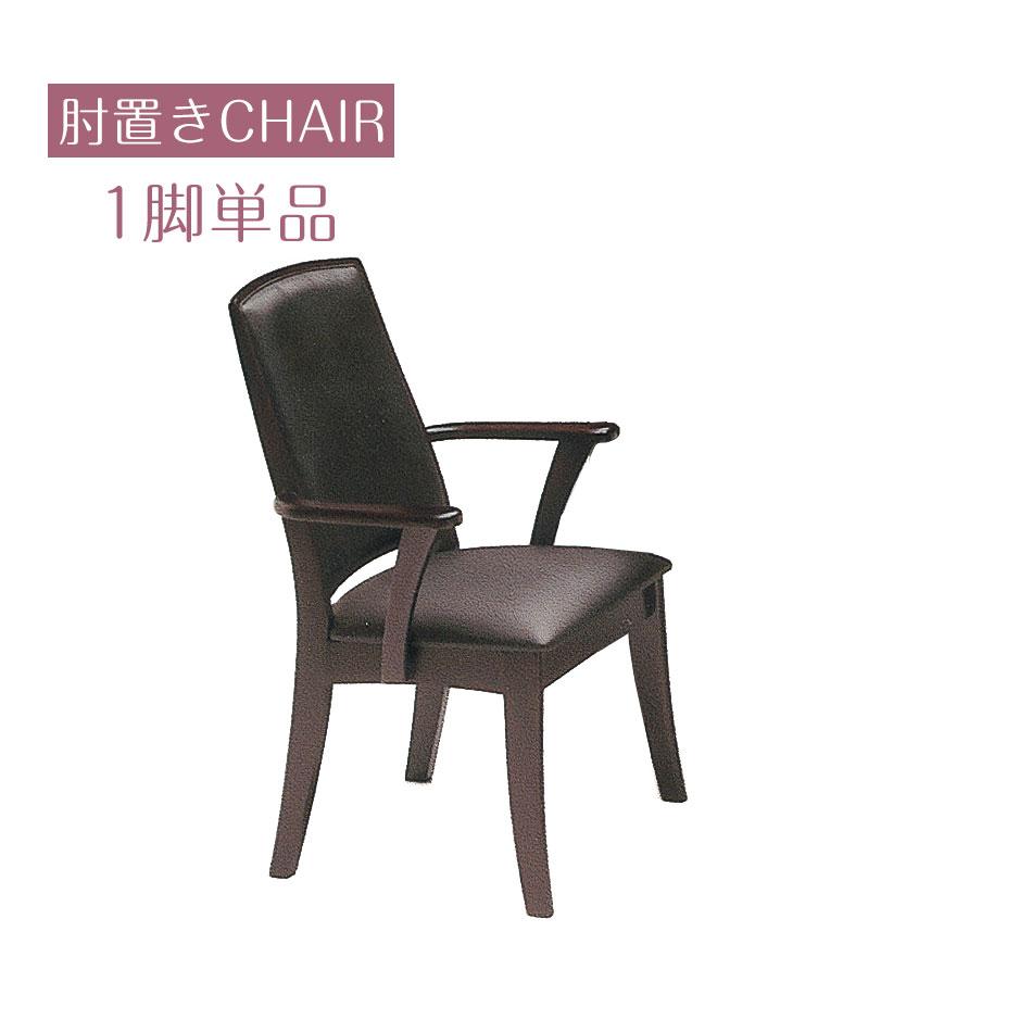 【10%OFFクーポン】【送料無料】シンプルダイニングチェア ヴィンテージ 肘付きチェア 椅子 木製 モダン 食卓 新生活 lk