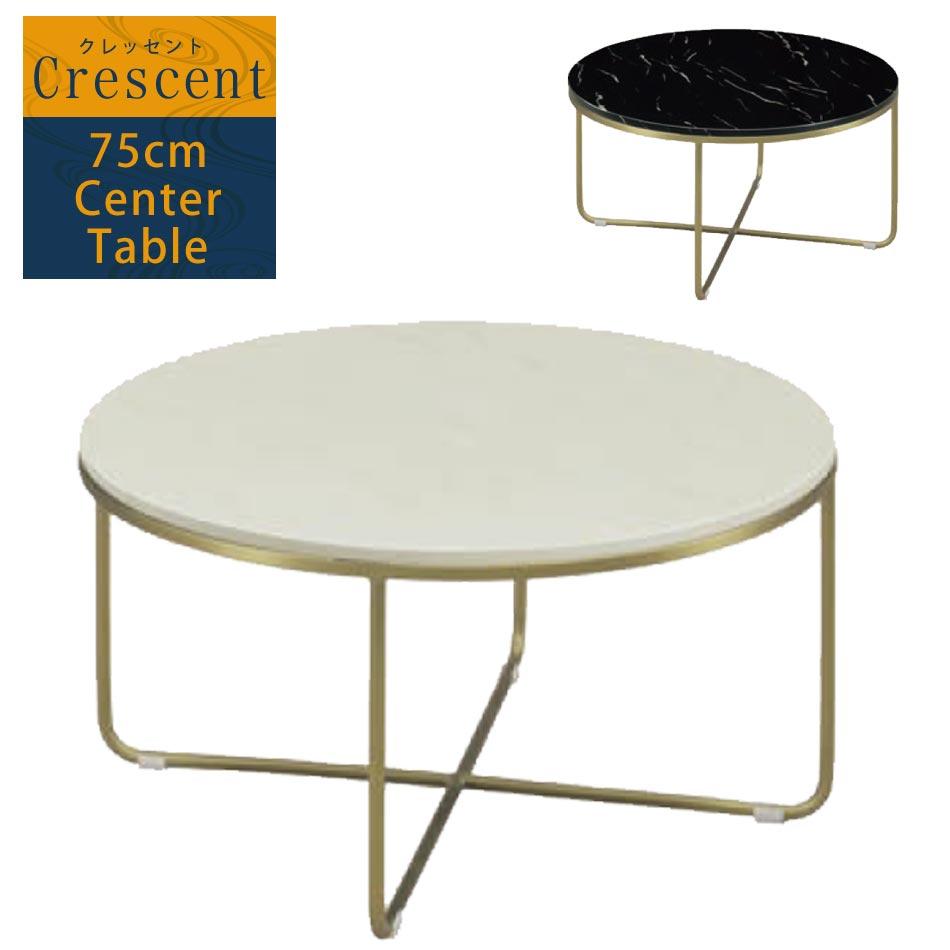 時間指定不可 ポイント2倍7%OFFクーポン配布中 美しい光沢を放つ天板を月に見立てたテーブル 買収 大理石調 丸 テーブル 円形 丸型センターテーブル 高級ダイニングテーブル ローテーブル