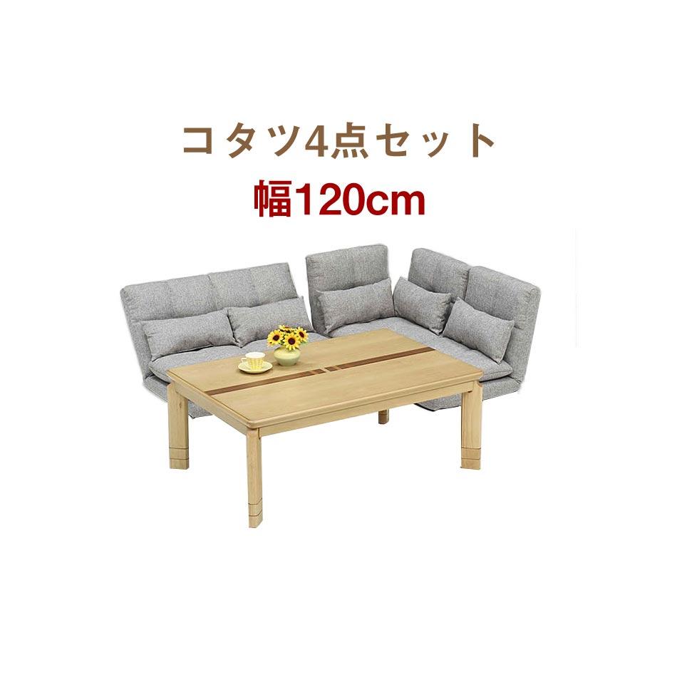 ブルック (こたつテーブル120・コーナーソファ3点セット) ラットヒーター搭載 暖房器具 ヒーター 長方形 家電 こたつテーブル 木製