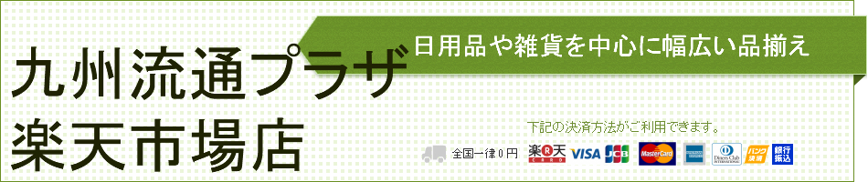 九州流通プラザ楽天市場店:日用品や雑貨を中心に幅広い品揃え