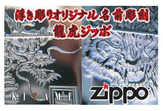 オリジナルジッポ 龍虎ジッポー和柄彫刻 青龍 白虎 名前彫刻無料 両面彫刻 誕生日 お祝い 超目玉 プレゼント 父の日 ジッポ zippo 四神 名入れ