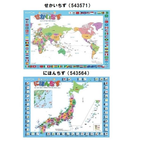 知育玩具 勉強ポスター くもん 即納 KUMON 商い おふろでレッスン せかいちず 新作からSALEアイテム等お得な商品満載 にほんちず 世界 日本地図 日本地図勉強 世界地図 ポスター勉強 勉強 2歳~ポスター