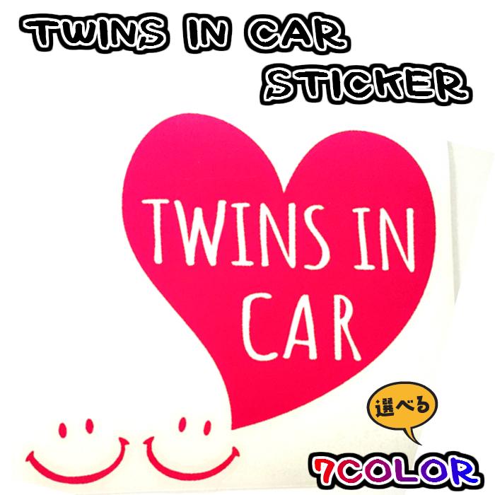 双子ちゃん用ステッカー TWINSINCAR ツインズインカー 選べる7色 車用ステッカー ベイビーインカー キッズインカー 返品送料無料 双子 キャンペーンもお見逃しなく チャイルドシート セーフティグッズ