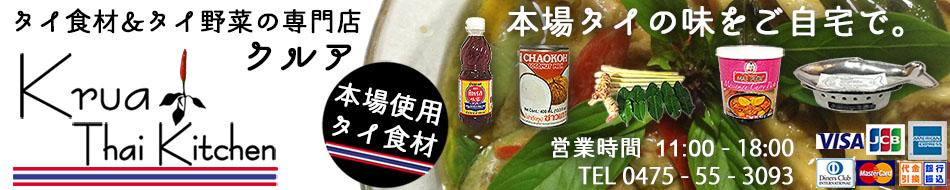Krua Thai Kitchen:タイ輸入食材・食器調理器具を取り扱っております。