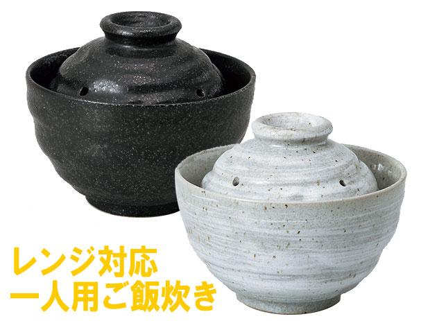 電子レンジで手軽に美味しいご飯が炊ける レンジ0.5合 ご飯炊き碗 ご飯鍋 一膳 一人用 安心の実績 高価 買取 強化中 日本製 蓋付き ご飯茶碗 期間限定特価品