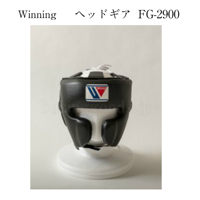 Winning ボクシング ヘッドギア フェイスガードタイプ FG-2900 ブラックMサイズ  ボクシング練習用