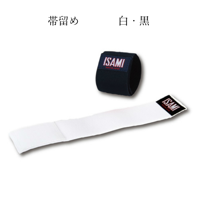 イサミ (ISAMI)  空手 帯留め (帯止め)   F-150  長さ20cm×幅4cm    ブラック   ホワイト全品送料無料
