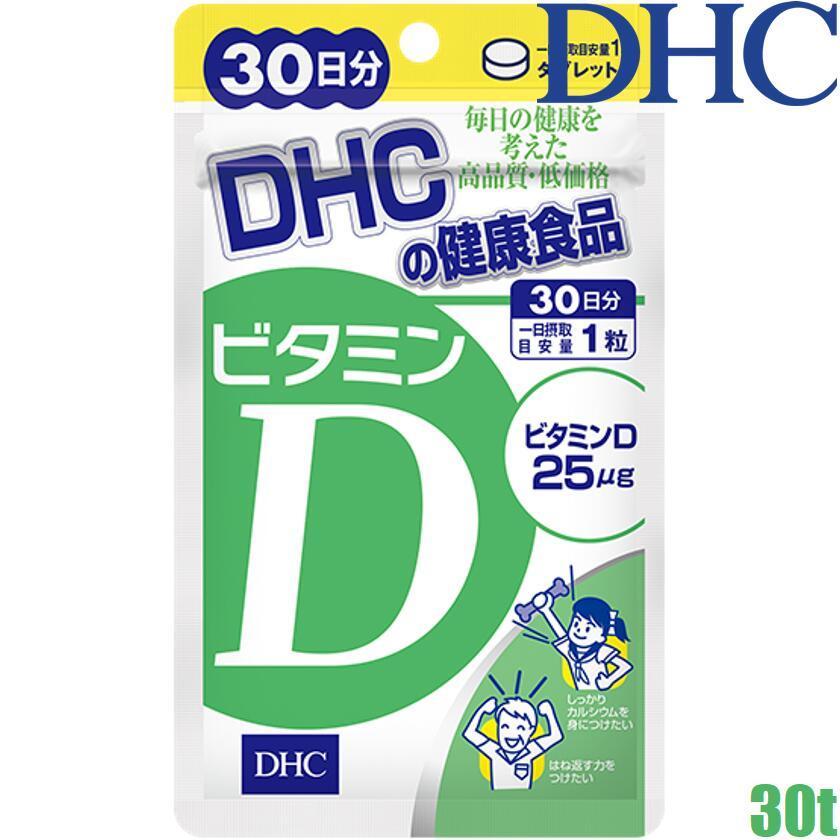 アレルギー 対策 免疫向上にも ビタミンD サプリメント 500円ポッキリ送料無料 太陽のビタミン 丈夫な骨や歯に 日本最大級の品揃え DHC 30日分 新色追加して再販