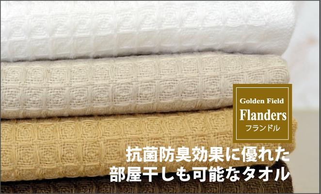 GF Frandre face towel fs3gm