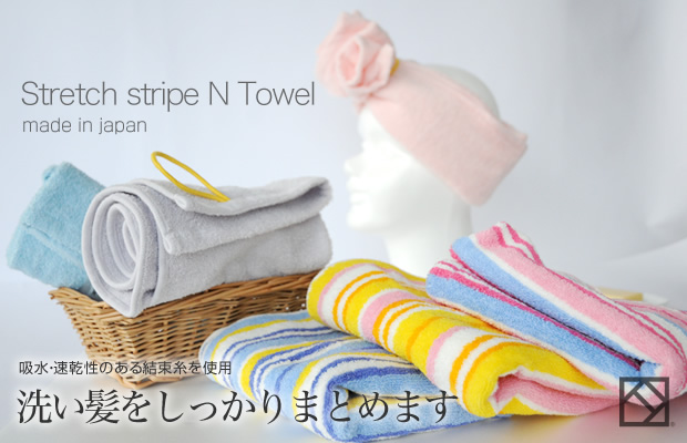 Towel! Stretchy so fit lowers! fs3gm