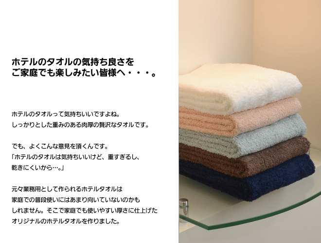 Hotel ワイドフェイス towel 37% off in Quanzhou towel domestic towel Hotel specification sports towel Japan made