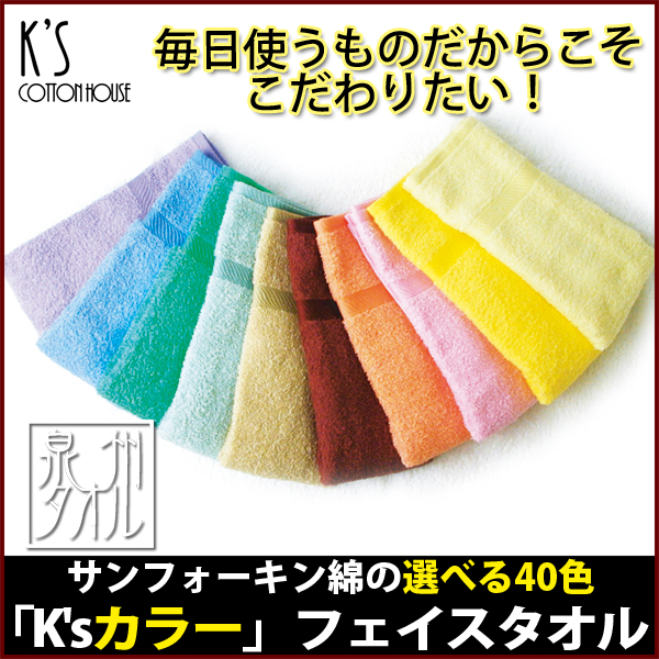Face towel fs3gm of the sun Hawken cotton