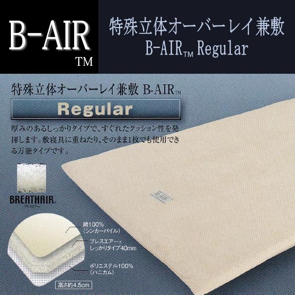 10 東洋紡ブレスエアー使用B-AIR ブレスエアー 特殊立体敷オーバーレイ兼敷 B-AIR Regular サイズQ:80×200cm