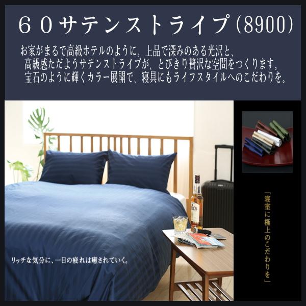 0 890060サテンストライプベッド用ボックスシーツクィーンQ160×200×30cm