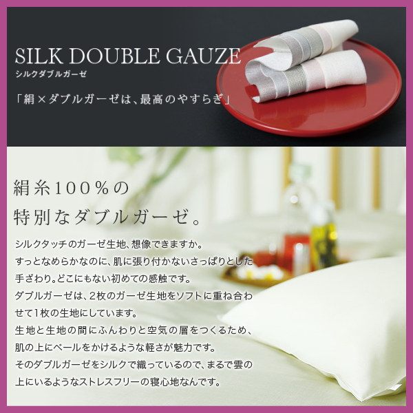 0 40000シルクダブルガーゼ敷布団カバーシングルロングSL105×215cm高額商品のため、代引不可