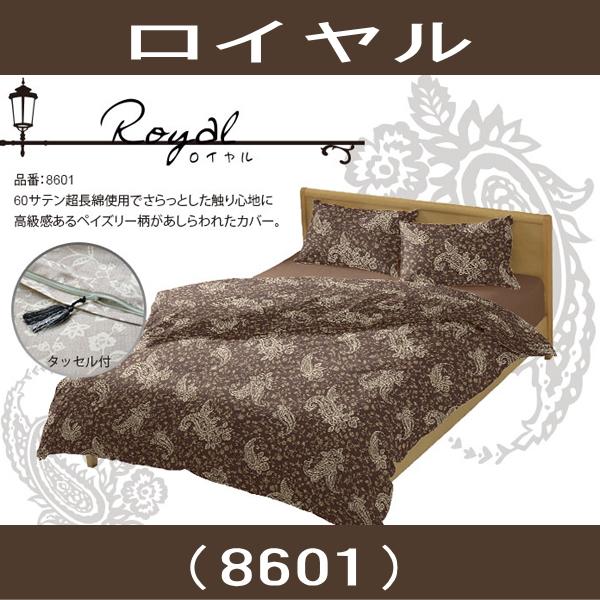 0 8601ロイヤルベッド用ボックスシーツクィーンQ160×200×30cm