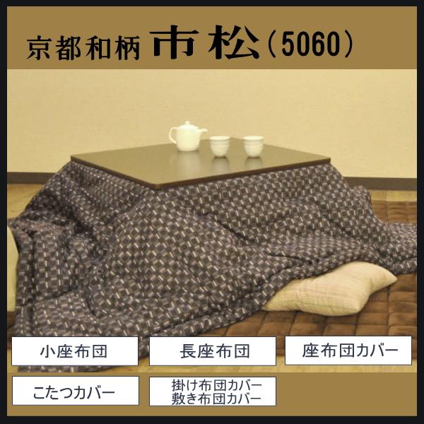 0 5060京都和柄市松 両面 コタツ布団カバー長方形200×280cm 角丸