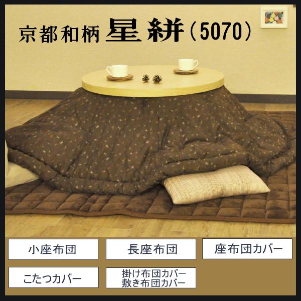 0 5070京都和柄星絣 両面 コタツ布団カバー長方形ご希望のサイズで 角丸 価格は後ほど変更になります