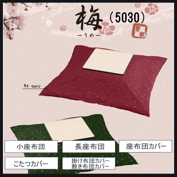 0 5030京都和柄梅 両面 コタツ布団カバー長方形200×280cm