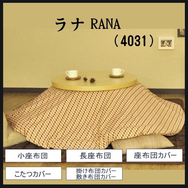 0 4031ラナRANA 両面 コタツ布団カバー長方形200×250cm