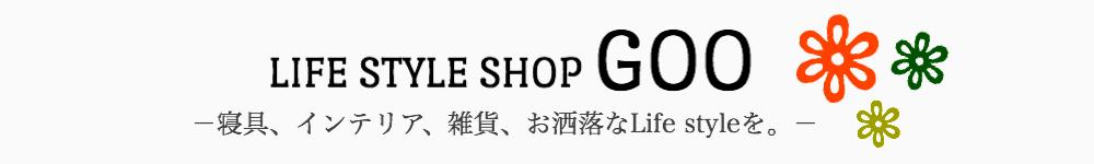 ライフスタイルショップGoo:寝具、インテリア、雑貨。お洒落なライフスタイルを提案します・Defi