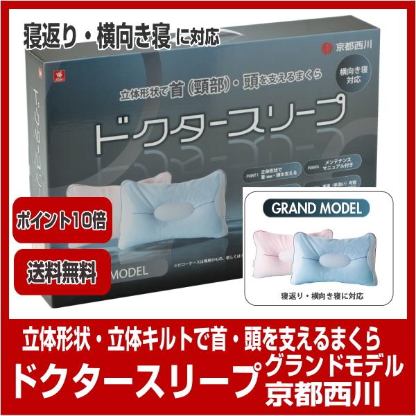 10 京都西川 ドクタースリープまくら グランドモデル サイズ約40×65cm あす楽対応