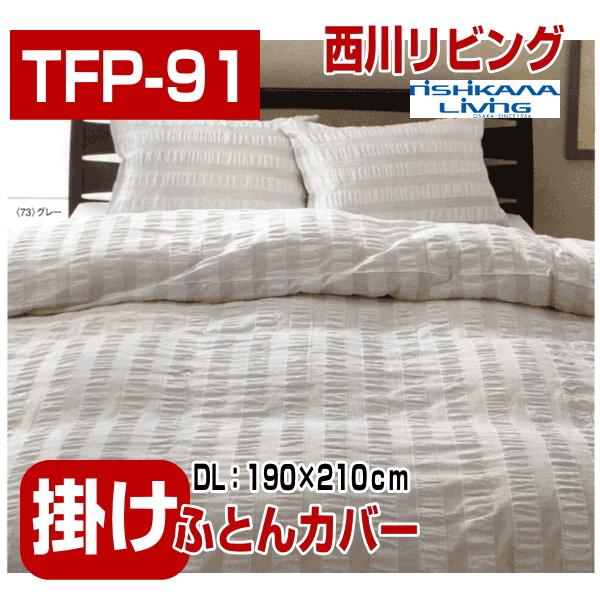 10 西川リビング TFP-91 掛け布団カバー DL:190×210cm 日本製 綿100% 掛けふとんカバー 掛けカバー