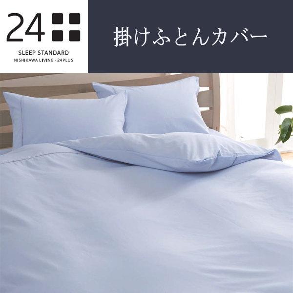 10 西川リビング24+:トゥエンティーフォープラスTFP-52:掛けふとんカバー サイズDL:190×210cm
