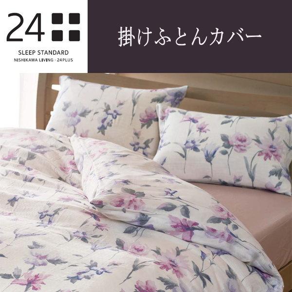 10 西川リビング24+:トゥエンティーフォープラスTFP-51:掛けふとんカバー サイズDL:190×210cm