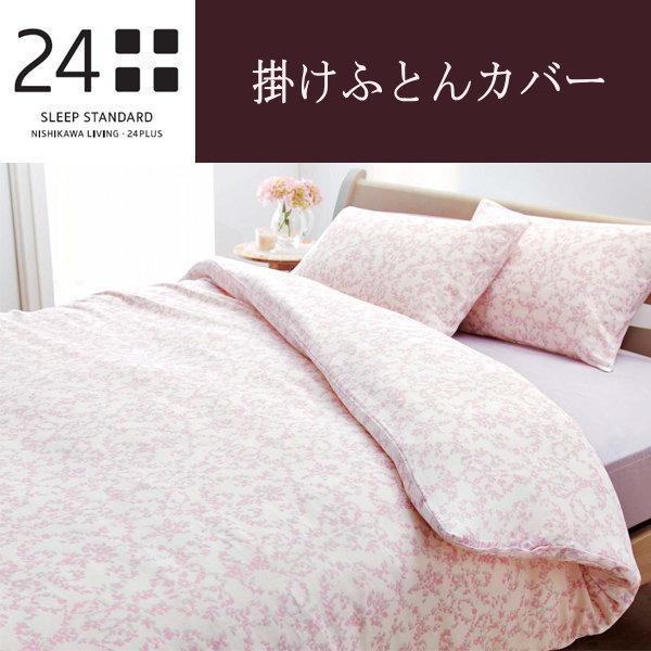10 西川リビング24+:トゥエンティーフォープラスTFP-35:掛けふとんカバー サイズSL:150×210cm