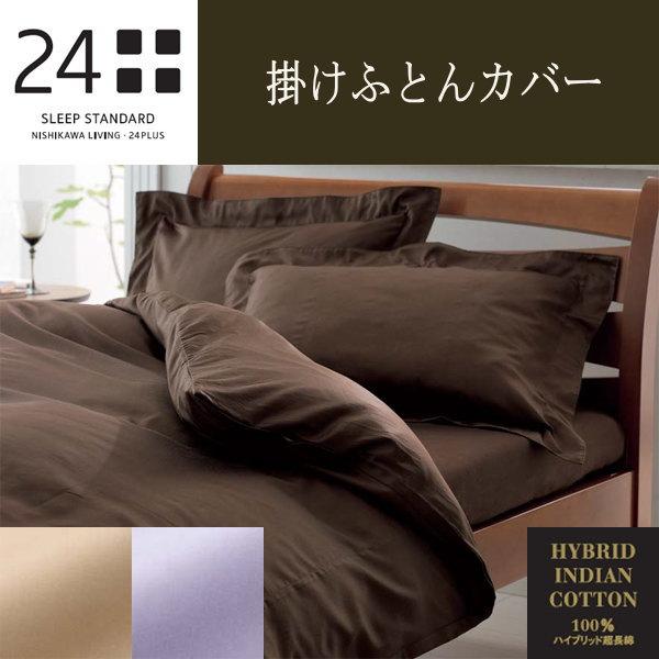 10 西川リビング24+:トゥエンティーフォープラスTFP-06:掛けふとんカバー サイズQL:210×210cm