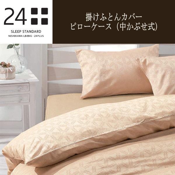 10 西川リビング24+:トゥエンティーフォープラスTFP-12:掛けふとんカバー サイズQL:210×210cm
