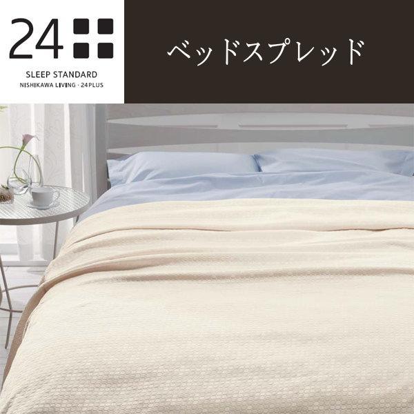 10 西川リビング24+:トゥエンティーフォープラスTFP-23:ベッドスプレッド サイズQ:250×260cm