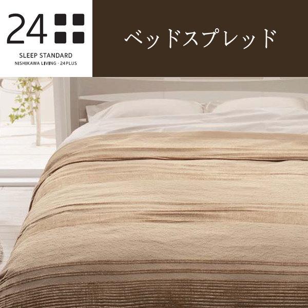 10 西川リビング24+:トゥエンティーフォープラスTFP-24:ベッドスプレッド サイズSD:200×260cm