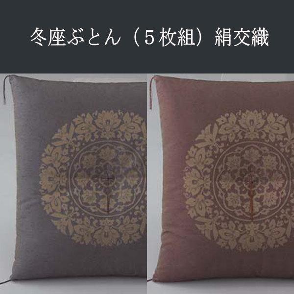 10 西川リビングZB-314:冬座ぶとん 5枚組 絹交織 八端判:59×63cm 170628