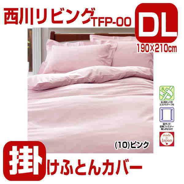 10 西川リビング24+ TFP-00サテンカバー 掛けふとんカバー DL:190×210cm