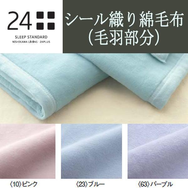10 西川リビング24 24PLUS TFP-00シール織り綿毛布 毛羽部分 サイズK:230×250cm