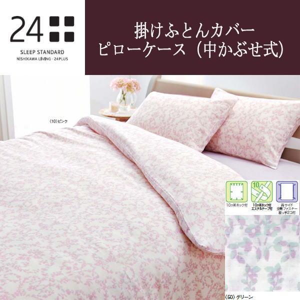 10 西川リビングTFP-35掛けふとんカバー サイズDL:190×210cm