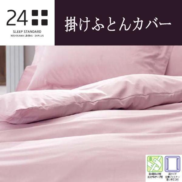 10 西川リビングTFP-00掛けふとんカバー サイズDL:190×210cm