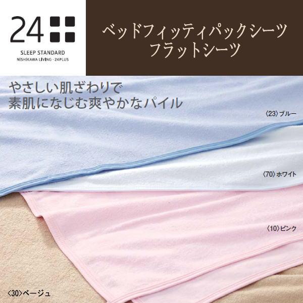 10 西川リビング24 24PLUS TFP-38ベッドフィッティパックシーツ サイズQ:160×200×30cm