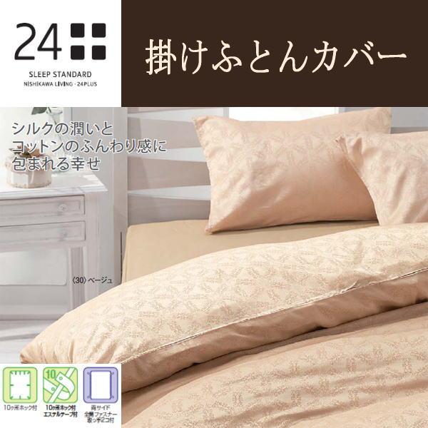 10 西川リビングTFP-12掛けふとんカバー サイズDL:190×210cm