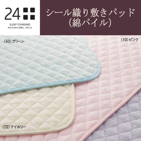 10 24 TFP-47シール織り敷きパッド 綿パイル サイズSD:120×205cm