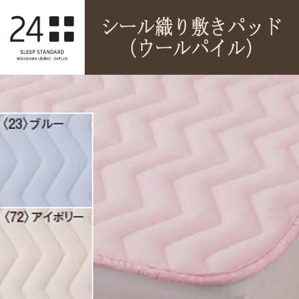 10 24 TFP-33シール織り敷きパッド ウールパイル サイズS:100×205cm