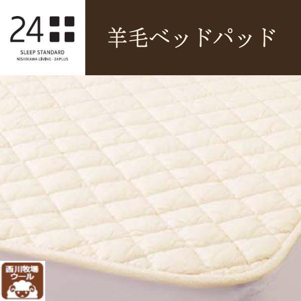 10 24 TFP-57羊毛ベッドパッド サイズSD:120×200cm