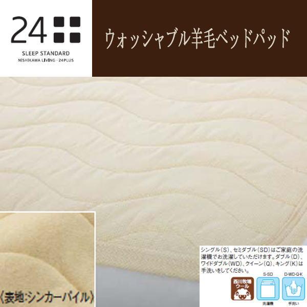 10 24 TFP-06ウォッシャブル羊毛ベッドパッド サイズS:100×200cm