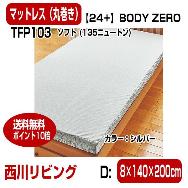 10 西川リビング 24+ TFP103 BODY ZERO ソフトマット 丸巻き サイズD:80×1400×2000mm受注生産品 納期約3週間